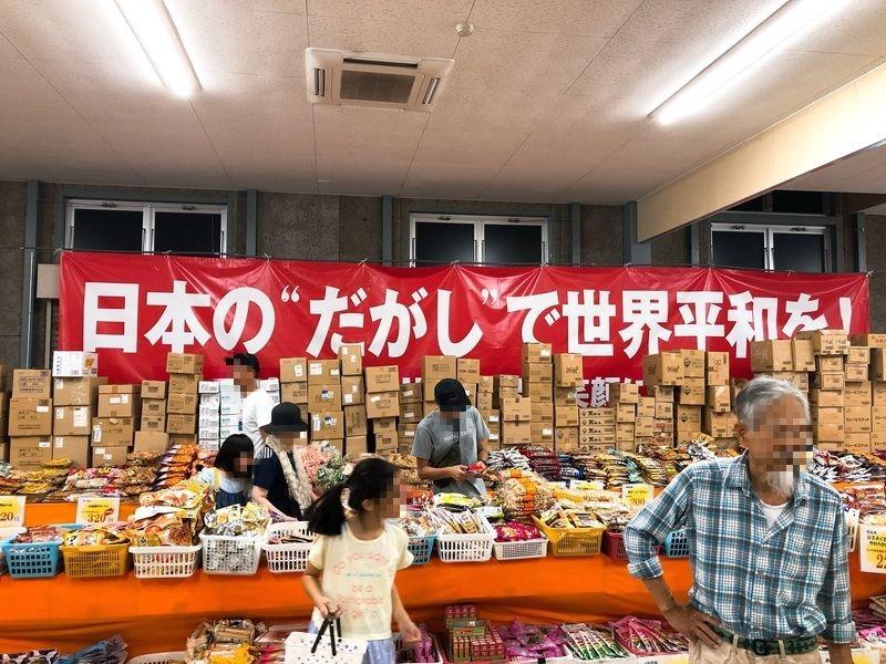 日本一のだがし売場店内「世界平和」