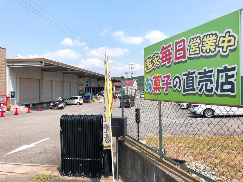 日本一のだがし売場の駐車場入り口